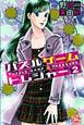 パズルゲーム☆トレジャー (2)