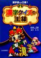 漢字クイズの王様 漢字遊びの王様1