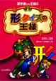 形クイズの王様 漢字遊びの王様2