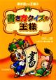 書き方クイズの王様 漢字遊びの王様3