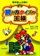 読み方クイズの王様 漢字遊びの王様4