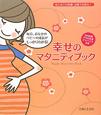 幸せのマタニティブック はじめての妊娠・出産でも安心!