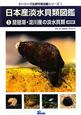 日本産淡水貝類図鑑<改訂版> 琵琶湖・淀川産の淡水貝類 ピーシーズ生態写真図鑑シリーズ1 (1)