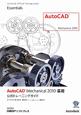 AutoCAD Mechanical2010 基礎 公式トレーニングガイド
