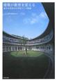 建築が教育を変える 福井市至民中の学校づくり物語