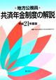 地方公務員 共済年金制度の解説 平成21年