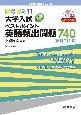 大学入試 ベストポイント英語頻出問題740<最新3訂版> 即戦ゼミ11