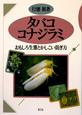 タバココナジラミ おもしろ生態とかしこい防ぎ方
