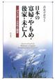 日本の寡婦・やもめ・後家・未亡人 ジェンダーの文化人類学