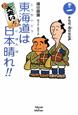 大笑い!東海道は日本晴れ!! さらば、花のお江戸 (1)