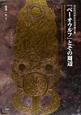 『ベーオウルフ』とその周辺 忍足欣四郎先生追悼論文集 忍足欣四郎先生追悼論文集
