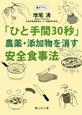 「ひと手間30秒」 農薬・添加物を消す 安全食事法