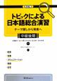 トピックによる日本語総合演習<改訂版> 中級後期 テーマ探しから発表へ