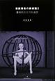 禁断異系の美術館 魔術的エロスの迷宮 (2)