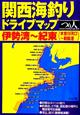 関西海釣り ドライブマップ 伊勢湾~紀東(木曽川河口~鵜殿港) つり人Perfect Fishing Guide