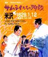 サムライたちの殉教 米沢1629.1.12〈寛永5.12.18〉