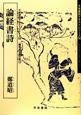 論経書詩 魏晋南北朝の書12