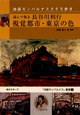 読んで視る長谷川利行 視覚都市・東京の色 池袋モンパルナスそぞろ歩き
