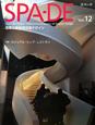 SPA-DE 特集:カジュアル-ヒップ・レストラン Space&Design~Internationa(12)