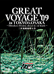 GREAT VOYAGE '09 ~Mitsuharu Misawa,always in our hearts~ 三沢光晴追悼大会