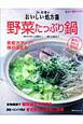 野菜たっぷり鍋 Dr.白澤のおいしい処方箋 毎日が発見ブックス 簡単に作れる40品