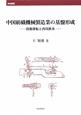 中国紡織機械製造業の基盤形成 技術移転と西川秋次