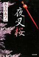 夜叉桜 長編時代小説