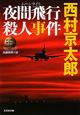 夜間飛行-ムーンライト-殺人事件 長編推理小説
