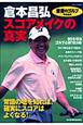 倉本昌弘 スコアメイクの真実 『書斎のゴルフ』特別編集 常識の嘘を知れば、確実にスコアは良くなる!