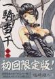 一騎当千<初回限定版> 関羽雲長メモリアル小冊子付 (16)