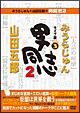みうらじゅん&山田五郎の男同志2 ライブ版Vol.3