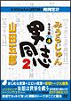 みうらじゅん&山田五郎の男同志2 ライブ版Vol.4