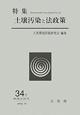 環境法研究 特集:土壌汚染と法政策 (34)