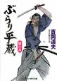 ぶらり平蔵 椿の女 傑作長編時代小説