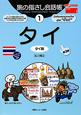 旅の指さし会話帳 タイ タイ語<第3版>(1)