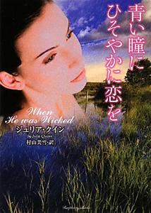 青い瞳にひそやかに恋を (文庫)