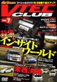 ホットバージョン増刊 VTEC CLUB (7)