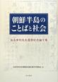 朝鮮半島のことばと社会 油谷幸利先生還暦記念論文集