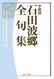 石田波郷全句集 季題別