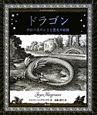 ドラゴン 神話の森の小さな歴史の物語