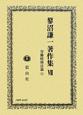 蓼沼謙一著作集 労働時間法論 (7)