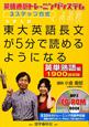 東大英語長文が5分で読めるようになる 英単熟語編 CD-ROM BOOK 英語通訳トレーニングシステム 3ステップ方式