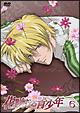 花咲ける青少年 Vol.6