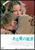 ある愛の風景 スペシャル・エディション[KEBF-90143][DVD] 製品画像