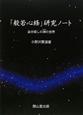 「般若心経」研究ノート 自分探しの禅の世界