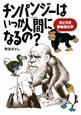チンパンジーはいつか人間になるの? おどろき動物進化学