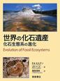 世界の化石遺産 化石生態系の進化