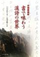 書で味わう漢詩の世界 絶句名作選