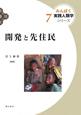 開発と先住民 みんぱく実践人類学シリーズ7