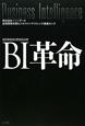 BI-ビジネスインテリジェンス-革命
